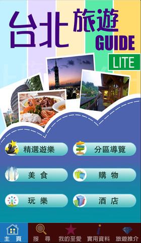 台北旅遊Guide Lite
