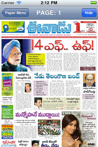 eenadu online paper Eenadunet - eenadu is an indian telugu language daily newspaper which is the largest circulated telugu newspaper in andhra pradesh and in telangana, india.