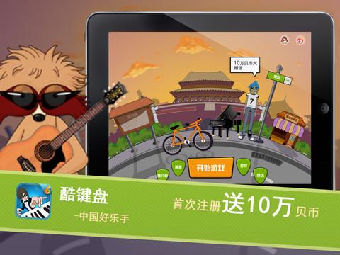 酷键盘-中国好乐手HD