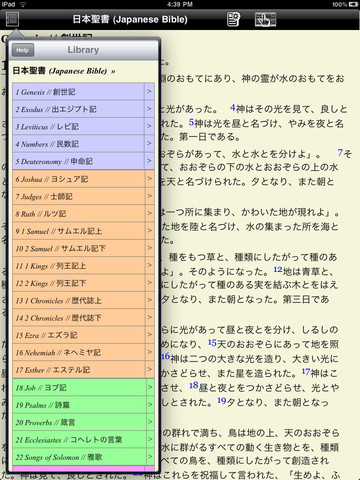 japanese bible download