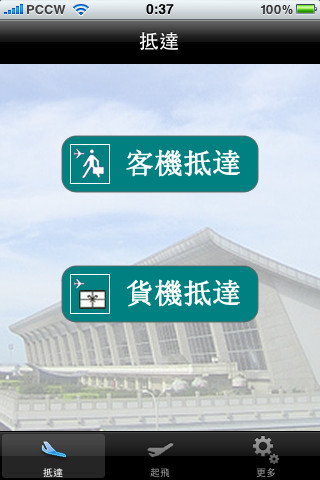 台灣桃園國際機場航班資訊 Taiwan Taoyuan International Airport Flight Information taoyuan city