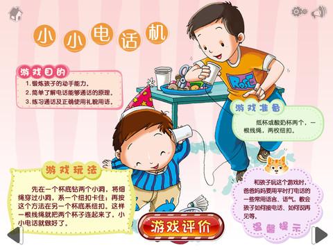 天才宝宝必玩116个智力游戏(下篇)-BabyBooks