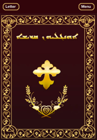 aramaic bible download