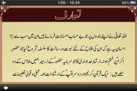 Bukhari Hadith In Urdu Pdf