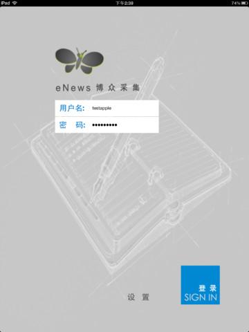 eNews采集HD
