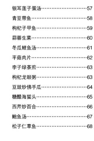 健康食谱系列 《包饺饼100》