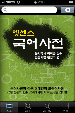 Essence Korean Dictionary 4.5.0