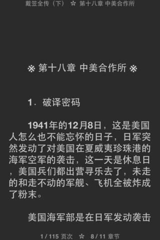 戴笠全传(上下册)[简繁] HD