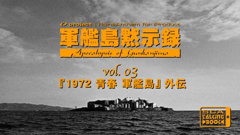 軍艦島黙示録 vol.03 『1972 青春 軍艦島』外伝