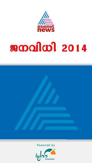 Janavidhi 2014 - Asianet News asianet news