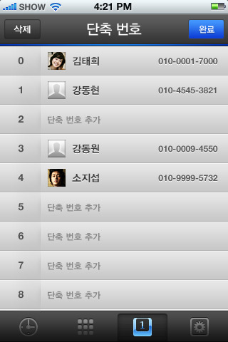 SmartDialer - Korean Contact Searcher, Direct Dialer, Speed Dialer