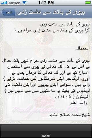 Sexual study in urdu