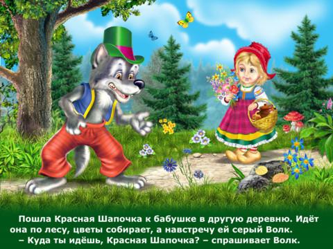 skazka-pro-krasnuyu-shapochku
