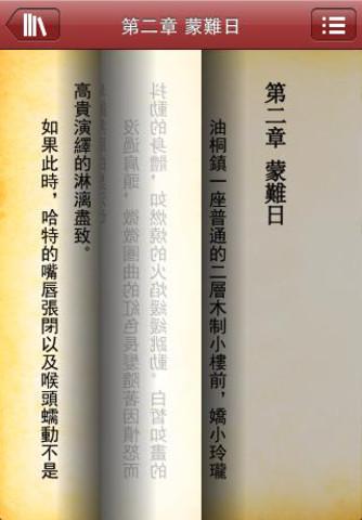 入贅龍族的領主(繁/简)