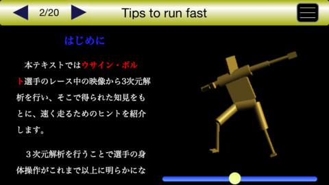 速く走るためのヒント