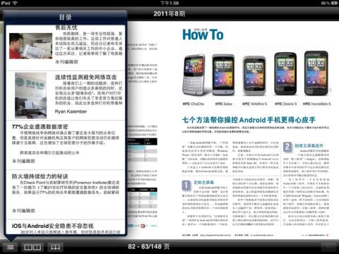 微电脑世界 for iPad