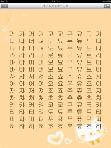 how to write korean in korean