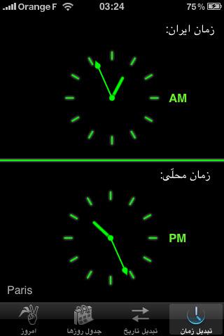 Online date converter shamsi to miladi