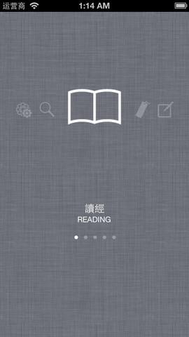 圣经-快速圣经(HD简体版)
