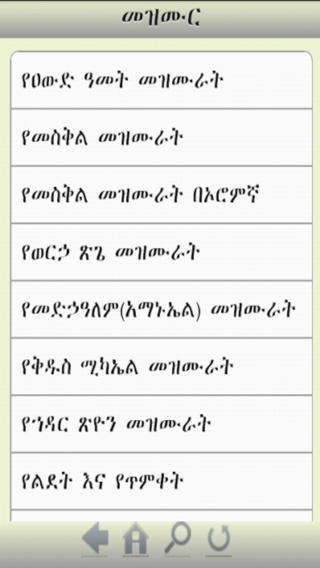 Mezmur ethiopian orthodox church