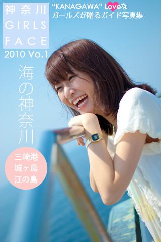 Kanagawa Girls Face Vol.1 treaty of kanagawa definition