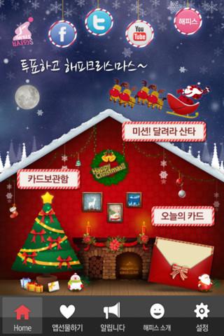 해피스 크리스마스 카드 for 안철수