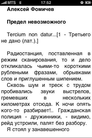 АЛЕКСЕЙ ФОМИЧЕВ ПРЕДЕЛ НЕВОЗМОЖНОГО СКАЧАТЬ БЕСПЛАТНО