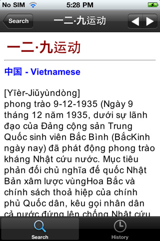 english to chinese dictionary free download for mobile