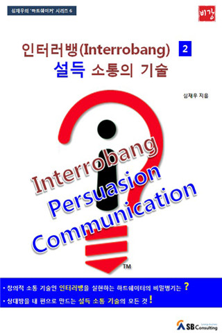 앱북앱툴 - 설득 소통의 기술 북(AppBookAppTool - Persuasion Communication Book) 1.0