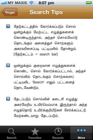 Lifco tamil dictionary