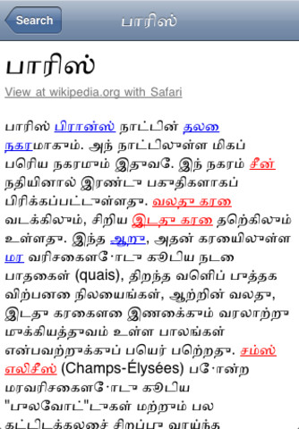 தமிழ்) | Encyclopedia (Tamil) 3.1.1