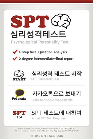SPT심리성격테스트