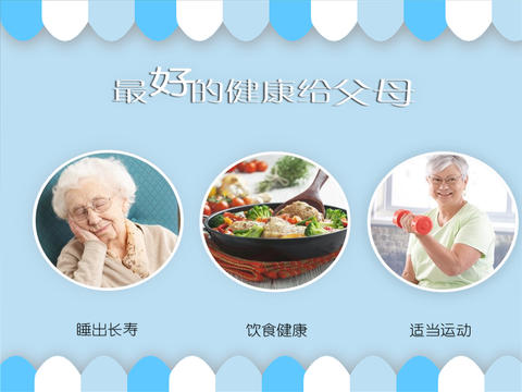 Guide for Health Care: the best gift for parents and the elderly elderly care services