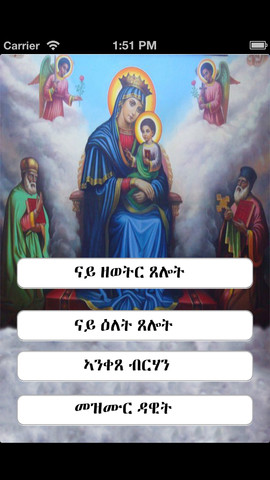 Wdase Maryam and Mezmure Dawit in Tgregna