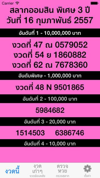 สลากออมสิน - GSB Lottery thailand lottery result