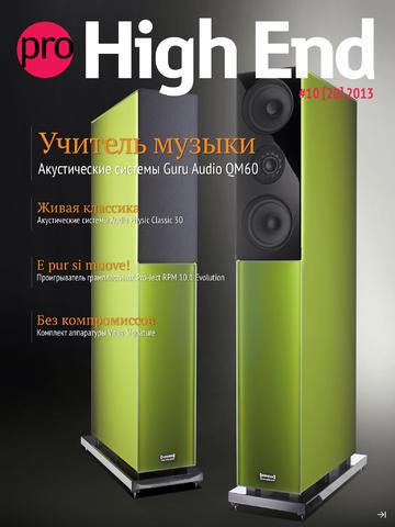 Pro High End high end audio equipment