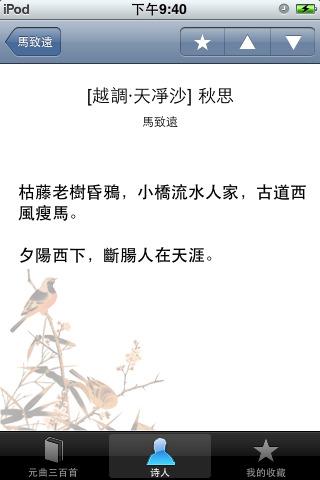 元曲300首(繁简版)