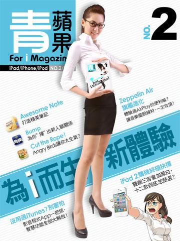 青蘋果 For i Magazine 1.3.2 App for iPad, iPhone - Books - app by