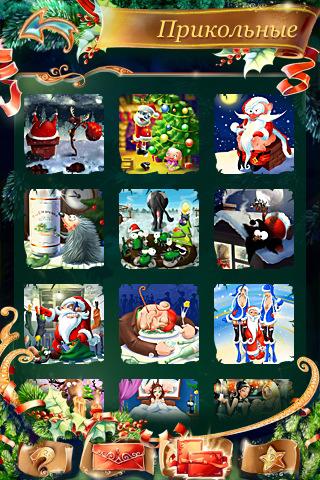 SMS-BOX: С Новым Годом! 2010