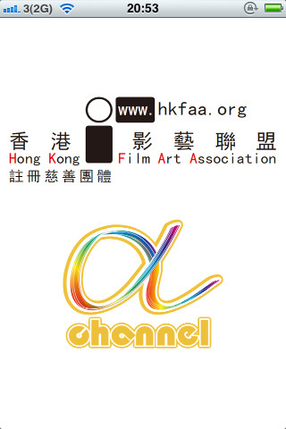 Alpha Channel - the most Creative Video Channel presented by Hong Kong Film Art Association (HKFAA) cooking channel shows