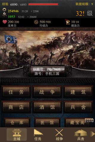手机三国 1.0.2 App for iPad, iPhone