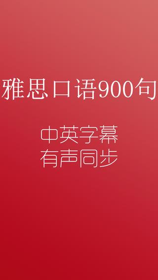 雅思口语900句【有声、字幕同步】
