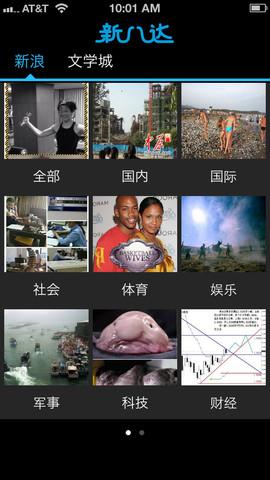 Sinbad Reader - 新八达 · 阅读 news reading app