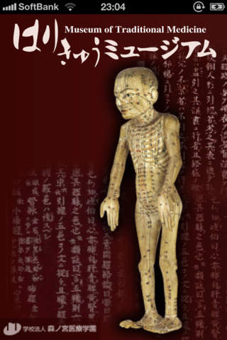 HARIKYU Museum -- Museum of Traditional Medicine -- smithsonian museum