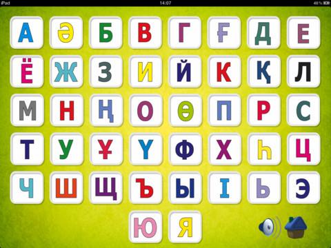 казахский алфавит раскраска кинозавр