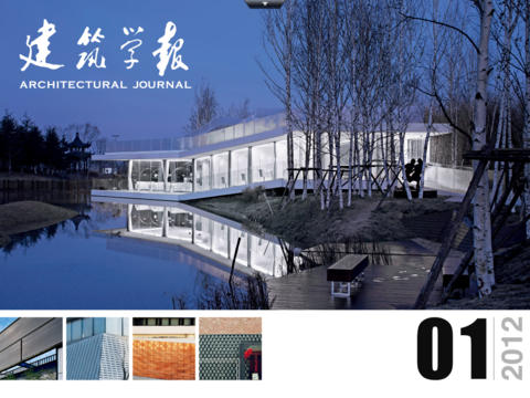 architectural journal of China architectural designs