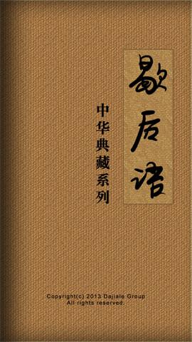 歇后语-中华典藏