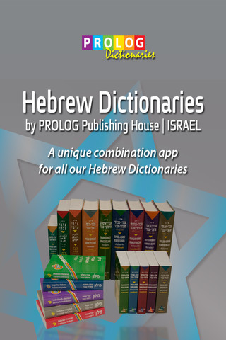 Hebrew Dictionaries by PROLOG Publishing House | ISRAEL- מילוני פרולוג 5.0