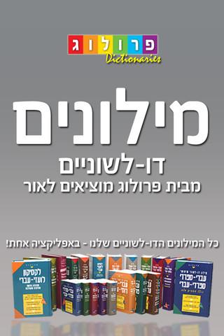 Hebrew Dictionaries by PROLOG Publishing House | ISRAEL- מילוני פרולוג