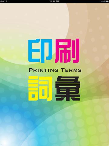 Printing Terms printing utrgv